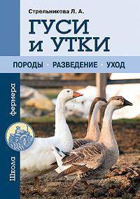 Любовь Стрельникова -Гуси и утки