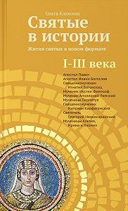 Ольга Клюкина -Святые в истории. Жития святых в новом формате. I–III века