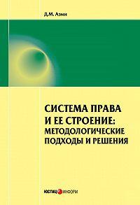 Д. М. Азми -Система права и ее строение: методологические подходы и решения