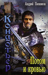 Андрей Посняков -Потом и кровью