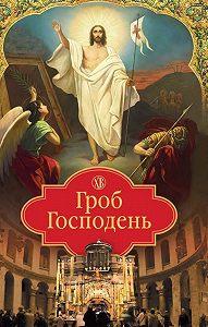 Николай Посадский -Гроб Господень