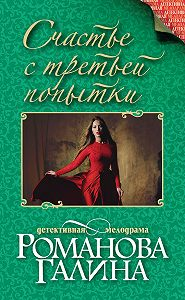 Галина Романова -Счастье с третьей попытки