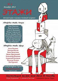Литературно-художественный журнал -Этажи