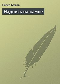 Павел Бажов -Надпись на камне