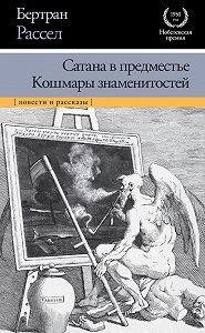 Бертран Рассел -Сатана в предместье. Кошмары знаменитостей (сборник)
