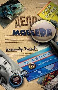 Александр Рыжов -Мобберы