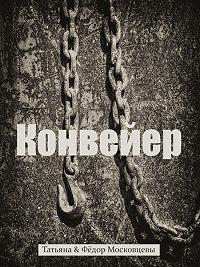 Федор Московцев, Татьяна Московцева - Конвейер