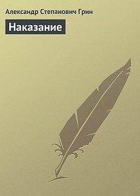 Александр Грин -Наказание