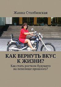 Жанна Столбинская - Как вернуть вкус к жизни?