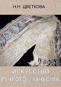Наталья Цветкова -Искусство ручного ткачества