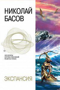 Николай Басов -Ставка на возвращение