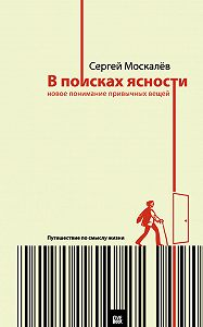 Сергей Москалев -В поисках ясности. Новое понимание привычных вещей