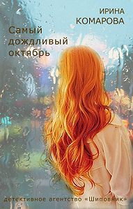 Ирина Комарова -Самый дождливый октябрь