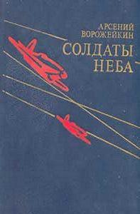 Арсений Ворожейкин -Солдаты неба
