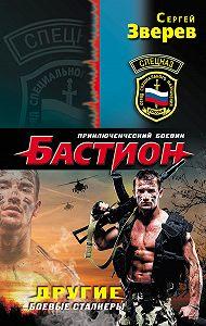 Сергей Зверев -Другие. Боевые сталкеры