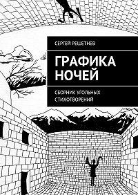 Сергей Решетнёв -Графика ночей