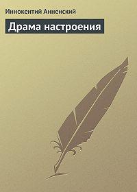 Иннокентий Анненский -Драма настроения