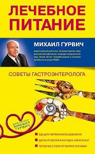 Михаил Гурвич -Лечебное питание: советы гастроэнтеролога