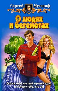 Сергей  Мусаниф -О людях и бегемотах