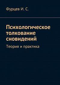 Иван Фурцев -Психологическое толкование сновидений. Теория ипрактика