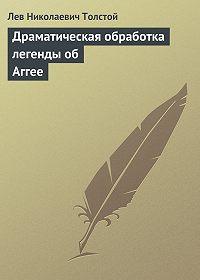 Лев Толстой -Драматическая обработка легенды об Аггее