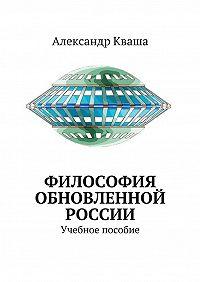 Александр Кваша -Философия обновленной России. Учебное пособие