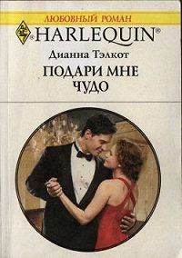 Дианна Тэлкот -Подари мне чудо