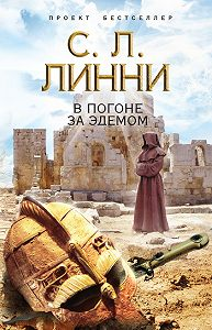 С. Л. Линни - В погоне за Эдемом