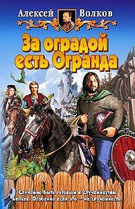 Алексей Волков -За оградой есть Огранда