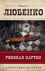 Иван Любенко -Роковая партия (сборник)