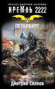 Дмитрий Силлов -Кремль 2222. Петербург