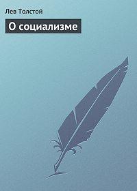 Лев Толстой -О социализме