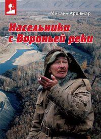 Михаил Кречмар -Насельники с Вороньей реки