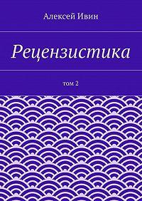 Алексей Ивин - Рецензистика. Том2