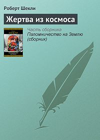 Роберт Шекли -Жертва из космоса