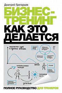 Дмитрий Григорьев -Бизнес-тренинг: как это делается