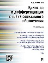 Наталья Антипьева -Единство и дифференциация в праве социального обеспечения. Монография