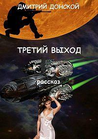 Дмитрий Донской -Третий выход