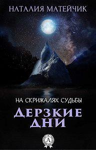 Наталия Матейчик -Дерзкие дни