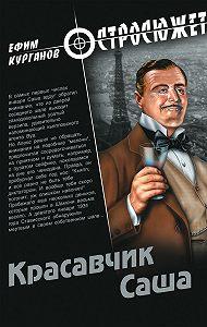 Ефим Курганов -Красавчик Саша