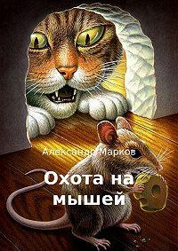 Александр Павлович Марков -Охота на мышей
