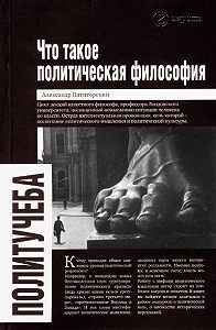 Александр Пятигорский -Что такое политическая философия