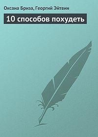 Оксана Бриза -10 способов похудеть