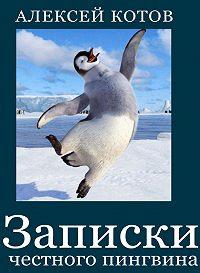 Алексей Котов -Записки честного пингвина (сборник)