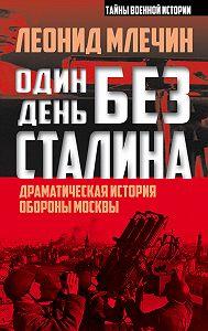 Леонид Млечин -Один день без Сталина. Драматическая история обороны Москвы