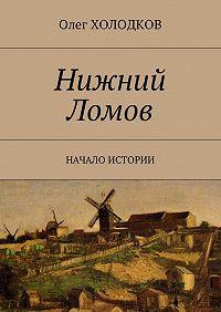 Олег Холодков -Нижний Ломов. Начало истории
