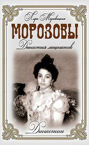 Лира Муховицкая -Морозовы. Династия меценатов