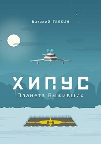 Виталий Галкин -Хипус. Планета выживших