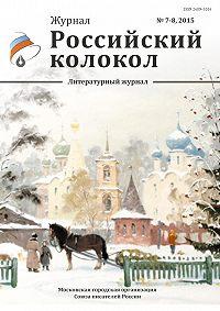 Коллектив Авторов -Российский колокол №7-8 2015