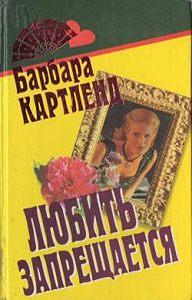 Барбара Картленд -Прелестные наездницы